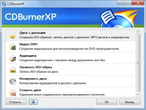 CDBurnerXP 4.5.7.6139 Final + Portable [Multi/Ru]