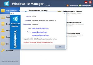 Windows 10 Manager 1.1.3 Final RePack (& Portable) by D!akov [Multi/Ru]