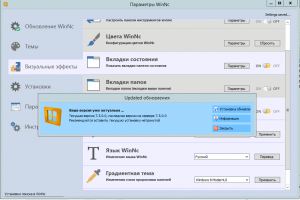 WinNc 7.5.0.0 RePack by HakerStars [Multi/Ru]
