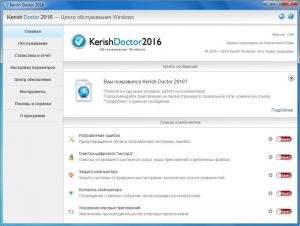 Kerish Doctor 2016 4.60 DC 20.05.2016 Final Repack by Alker [Multi/Ru]