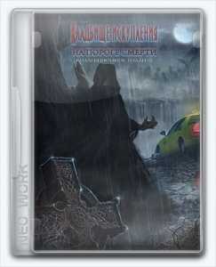 Redemption Cemetery 8: At Death's Door / �������� ���������� 8: �� ������ ������ [Ru] (1.0) Unofficial [Collector's Edition / ������������� ���