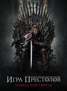 Игра престолов / Game of Thrones (6 сезон 1-9 серии из 10) | ColdFilm