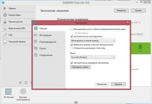 DAEMON Tools Lite 10.4.0.190 [Multi/Ru]