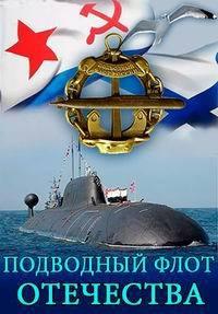 Подводный флот Отечества (1-2 серии из 2)