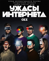 Ужасы интернета (1 сезон 1-10 серии из 10) | OZZ