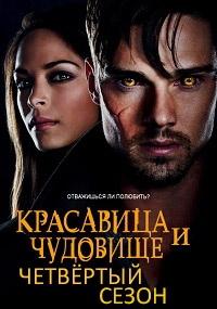 Красавица и Чудовище (4 сезон 1-13 серия из 13) | ColdFilm