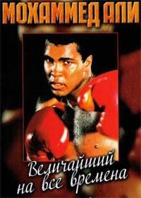 Мохаммед Али: Величайший на все времена (1-3 части из 3)