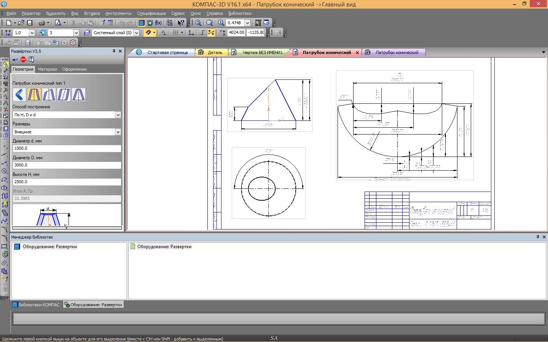 Урок 5. Построение сечений и разрезов на чертежах 65