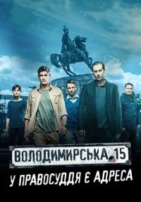 Владимирская 15 (1 сезон: 1-28 серии из 32)