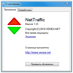 NetTraffic 1.33 [Multi/Ru]
