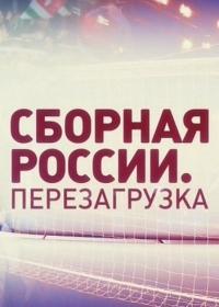 Сборная России. Перезагрузка