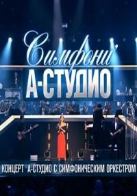 Симфони'А-Студио