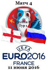 Футбол. Чемпионат Европы 2016 (Группа В. 1 тур) Англия - Россия