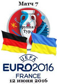 Футбол. Чемпионат Европы 2016 (Группа С. 1 тур) Германия - Украина + Превью
