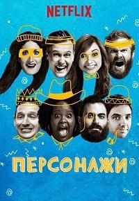 Персонажи (1 сезон: 1-8 серии из 8) | IdeaFilm