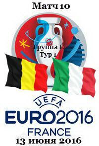 Футбол. Чемпионат Европы 2016 (Группа Е. 1 тур) Бельгия - Италия + Превью