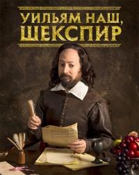 Уильям наш, Шекспир
