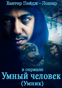 Умник (1 сезон: 1-6 серии из 6) | NewStudio
