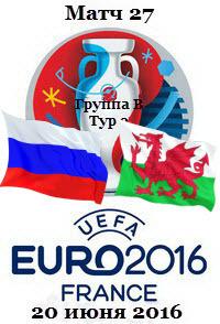 Футбол. Чемпионат Европы 2016 (Группа В. 3 тур) Россия - Уэльс