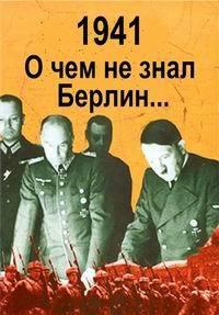 1941. � ��� �� ���� ������...