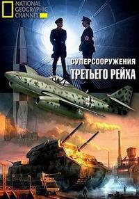 Суперсооружения Третьего рейха (3 сезон. 1-6 серия из 6) / Nazi Megastructures - 3