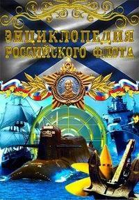 Энциклопедия российского флота (1-4 серии из 4)
