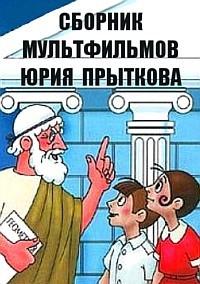 Сборник мультфильмов Юрия Прыткова - Полная коллекция