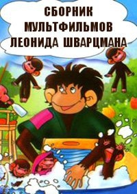 Сборник мультфильмов Леонида Шварцмана - Полная коллекция