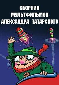 Сборник мультфильмов Александра Татарского - Полная коллекция