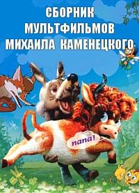 Сборник мультфильмов Михаила Каменецкого - Полная коллекция
