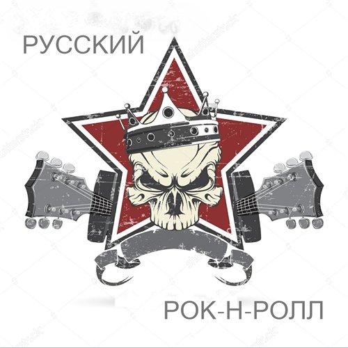 скачать русский рок сборник 2016 через торрент