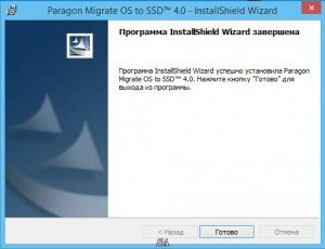 Paragon Migrate OS to SSD 4.0 + WinPE Recovery Media Builder (x64) [Ru]