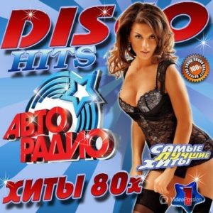 VA - Disco hits 80s Авторадио