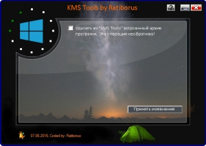 KMS Tools Portable 07.06.2016 by Ratiborus [Multi/Ru]