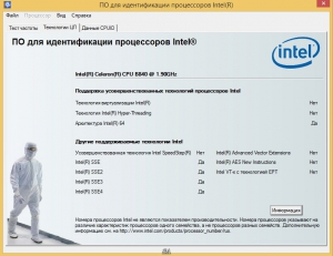 Intel® Processor Identification Utility 5.50 [Ru/En]