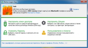 Rohos Logon Key 3.2 DC 09.06.2016 Repack by D!akov [Multi/Ru]