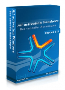 All activation Windows 7-8-10 v.6.5 [Multi/Ru]