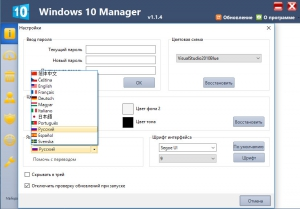 Windows 10 Manager 1.1.4 Final RePack (& Portable) by D!akov [Multi/Ru]