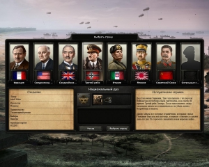 Hearts of Iron IV | RePack от R.G. Freedom