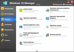 Windows 10 Manager 1.1.4 Final RePack (& portable) by KpoJIuK [Multi/Ru]