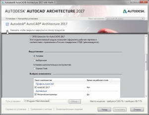 Autodesk AutoCAD Architecture 2017 HF3 x86-x64 RUS-ENG