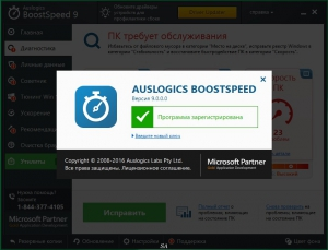 AusLogics BoostSpeed 9.0.0.0 DC 20.06.2016 RePack (& Portable) by KpoJIuK [Multi/Ru]