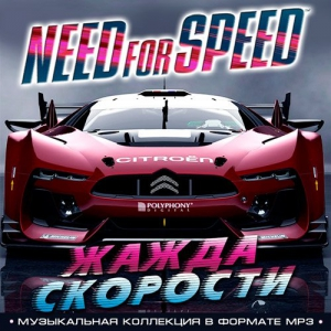 Сборник - Need For Speed - Жажда Скорости