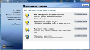 Symantec Endpoint Protection 12.1.7004.6500 [Ru]