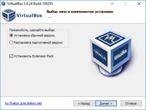 VirtualBox 5.0.24 r108355 Final RePack (& Portable) by D!akov [Multi/Ru]