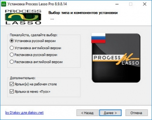 Process Lasso Pro 8.9.8.14 Final RePack (& Portable) by D!akov [Multi/Ru]