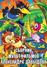 Сборник мультфильмов Александра Давыдова - Полная коллекция