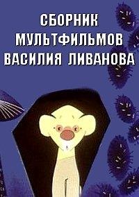 Сборник мультфильмов Василия Ливанова - Полная коллекция
