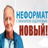 Михаил Задорнов. Новейший НЕФОРМАТ (Задорнов обо всем в мире)