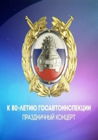 Праздничный концерт к 80-летию Госавтоинспекции (эфир 09.07.2016)